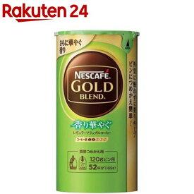 ネスカフェ ゴールドブレンド エコ&システムパック 香り華やぐ(105g)【ネスカフェ(NESCAFE)】
