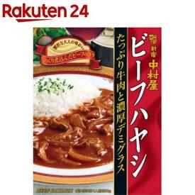 新宿中村屋 ビーフハヤシ たっぷり牛肉と濃厚デミグラス(200g)【新宿中村屋】