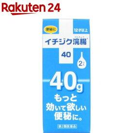 【第2類医薬品】イチジク浣腸 40(40g*2コ入)【イチジク浣腸】