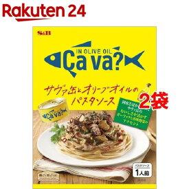 S&B サヴァ缶とオリーブオイルのパスタソース(79.3g*2袋セット)【S&B(エスビー)】