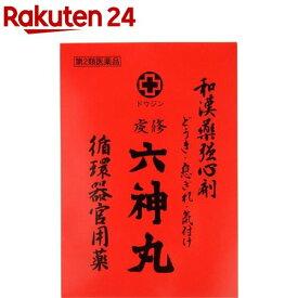 【第2類医薬品】天真堂製薬 虔修六神丸(18粒)【天真堂製薬】