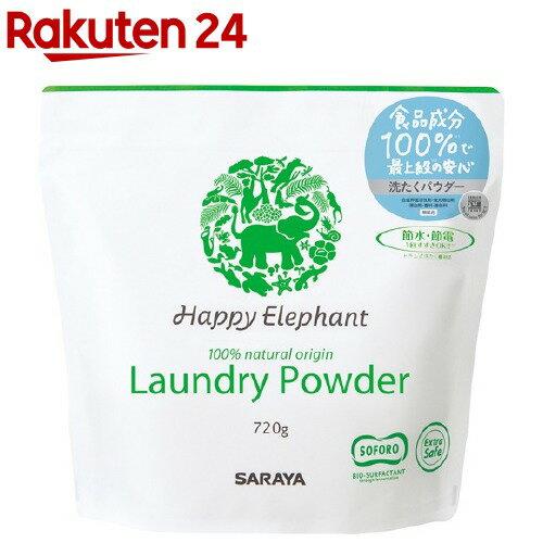 ハッピーエレファント 洗たくパウダー(720g)【イチオシ】【ハッピーエレファント】