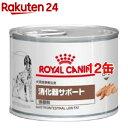 ロイヤルカナン 犬用 消化器サポート 低脂肪 ウエット 缶(200g*12缶セット)【ロイヤルカナン(ROYAL CANIN)】