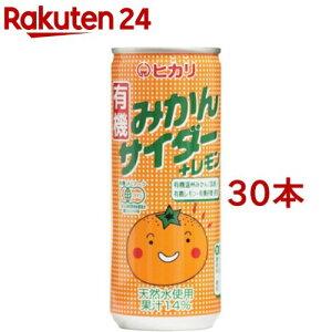 ヒカリ 有機みかんサイダー+レモン(250ml*30本セット)