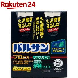 【第2類医薬品】バルサン プロEX ノンスモーク霧タイプ 12-20畳用(93g*2個入)【バルサン】