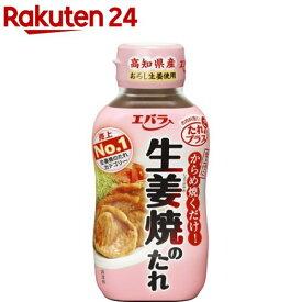 エバラ 生姜焼のたれ(230g)【エバラ】