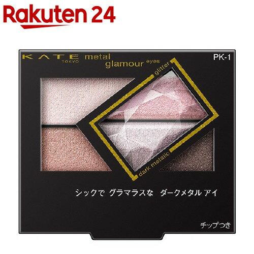 ケイト メタルグラマーアイズ PK-1(3g)【KATE(ケイト)】