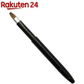 メイクブラシ 熊野筆 KUシリーズ リップブラシ オート イタチ毛 KU-13(1コ入)