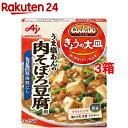 味の素 クックドゥ きょうの大皿 肉そぼろ豆腐用(100g*3箱セット)【クックドゥ(Cook Do)】