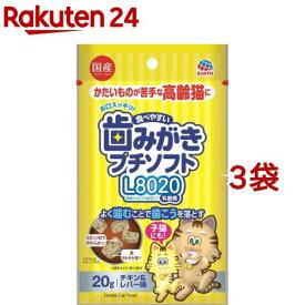 歯みがきプチソフト L8020 チキン&レバー味(20g*3袋セット)【歯みがきロープシリーズ】