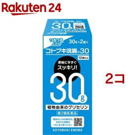 【第2類医薬品】コトブキ浣腸 30(30g*2コ入*2コセット)【コトブキ浣腸】
