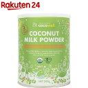 ココウェル ココナッツミルクパウダー(300g)【ココウェル】