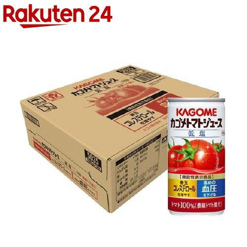 カゴメトマトジュース(190g*30本入)【カゴメジュース】【送料無料】