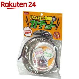 ゴン太クラブ ハンガー食器カチット Mサイズ DP-676(1コ入)【ゴン太】