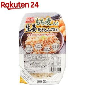国産もち麦入り 生姜炊き込みごはん(150g)