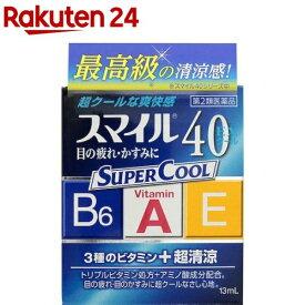 【第2類医薬品】スマイル40EX クール(13ml)【スマイル】