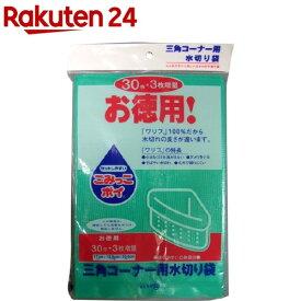 ごみっこポイ 三角コーナー用水切り袋(30枚+3枚増量)【ごみっこポイ】