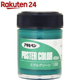 アサヒペン 水性ポスターカラー 一般色 ミドルグリーン(45ml)【アサヒペン】