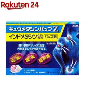 【第2類医薬品】キュウメタシンパップZ(セルフメディケーション税制対象)(24枚入)【KENPO_05】【キュウメタシン】