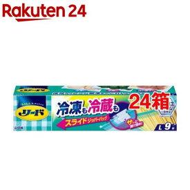 リード 冷凍・冷蔵保存バッグ スライドジッパー フリーザーバッグ L(9枚入*24箱セット)【リード】