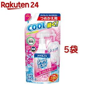 アイスノン シャツミスト せっけんの香り 大容量 詰替用(280ml*5袋セット)【アイスノン】