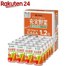 伊藤園 充実野菜 緑黄色野菜ミックス 缶(190g*20本入)【充実野菜】