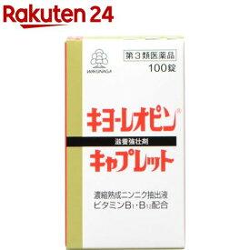 【第3類医薬品】キヨーレオピン キャプレットS(100錠)【キヨーレオピン】