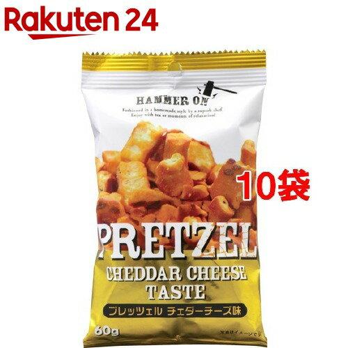 プレッツェル チェダーチーズ味(60g*10コセット)