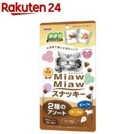 MiawMiawスナッキー 2種のアソート ビーフ味・チーズ味(5g*6袋入)【ミャウミャウ(Miaw Miaw)】