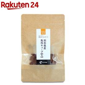 酵素のおやつ 熊本産 馬肉キューブ S(35g)