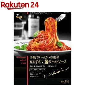 予約でいっぱいの店の極上ずわい蟹のトマトソース(156g)【予約でいっぱいの店】