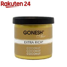ガーネッシュ ゲルエアフレッシュナー ココナッツの香り(78g)【ガーネッシュ(GONESH)】