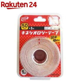 ゼロ・テックス キネシオロジーテープ 50mm*5m(1巻入)【ゼロテープ(ZERO TAPE)】