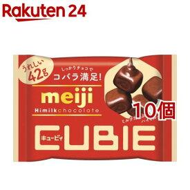 明治 ハイミルクチョコレート キュービィ(42g*10コセット)【meijiAU01】[バレンタイン 義理チョコ]