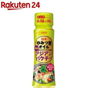 日清 やみつきオイル アジアンパクチー(100g)