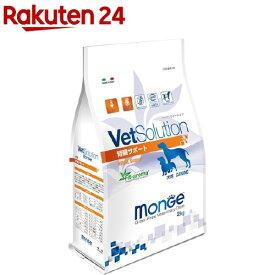VetSolution 食事療法食 犬用 腎臓サポート(2kg)【monge】[ドッグフード]