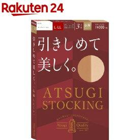 アツギ ストッキング 引きしめて美しく。ヌーディベージュ L-LL(3足組)【アツギ(ATSUGI)】