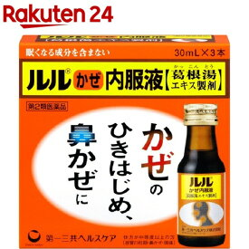 【第2類医薬品】ルル かぜ内服液(30ml*3本入)【ルル】