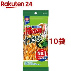 亀田の柿の種 わさび(65g*10袋セット)【亀田の柿の種】