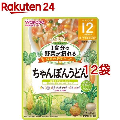 和光堂1食分の野菜が摂れるグーグーキッチンちゃんぽんうどん12か月頃〜