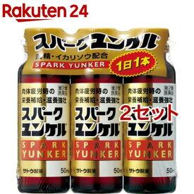 【第2類医薬品】スパークユンケル(50ml*3本*2セット)【ユンケル】
