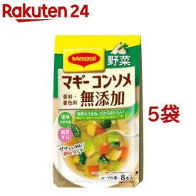 マギー 無添加コンソメ野菜(4.5g*8本入*5袋)【マギー】