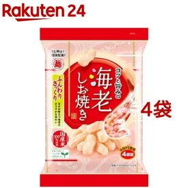海老しお焼き(56g*4コセット)