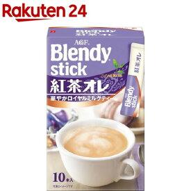 ブレンディ スティック 紅茶オレ(11g*10本入)【ブレンディ(Blendy)】