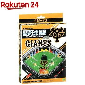 野球盤Jr. 読売ジャイアンツ(1セット)【野球盤】