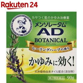 【第2類医薬品】メンソレータム AD ボタニカル(90g)【KENPO_11】【wintercare-1】【メンソレータムAD】