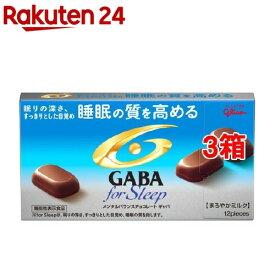 メンタルバランスチョコレート GABA フォースリープ まろやかミルク(50g*3箱セット)【GABA(ギャバ)】