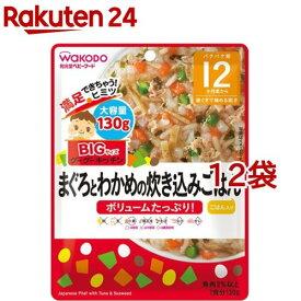和光堂 ビッグサイズのグーグーキッチン まぐろとわかめの炊き込みごはん 12か月頃〜(130g*12袋セット)【グーグーキッチン】
