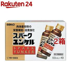 【第2類医薬品】スパークユンケル(50ml*10本入*2箱セット)【ユンケル】