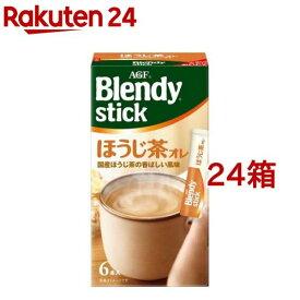 AGF ブレンディスティック ほうじ茶オレ(6本入*24箱セット)【ブレンディ(Blendy)】